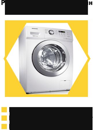 Ремонт стиральных машин на дому недорого в москве акция кондиционер установка бесплатно